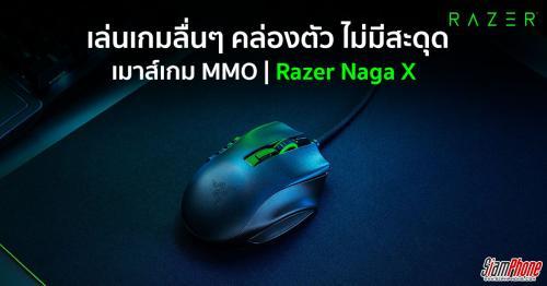 Razer Naga X เมาส์เกม MMO ที่ดีที่สุด