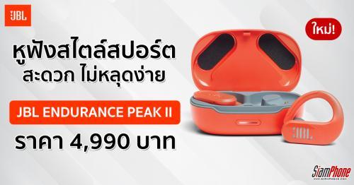 JBL ENDURANCE PEAK ll หูฟังไร้สายสไตล์ Sport สวมใส่กระชับ ราคา 4,990 บาท