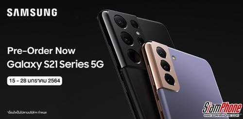 จอง Samsung Galaxy S21 Series ที่ CSC และ IT CITY จัดครบ ไม่ต้องซื้อเพิ่ม
