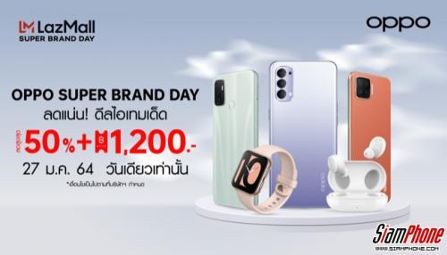 OPPO SUPER BRAND DAY ลดราคาสมาร์ทโฟนและอุปกรณ์เสริมสูงสุด 50%