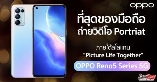 OPPO Reno5 Series 5Gสมาร์ทโฟนรุ่นใหม่ ที่สุดของวิดีโอ Portrait