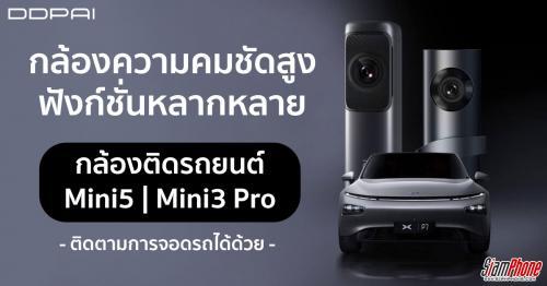 Mini5 และ Mini3 Proกล้องติดรถยนต์สำหรับรถ XPeng โดยเฉพาะ
