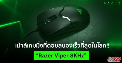 Razer Viper 8KHz เมาส์สำหรับเล่นเกมที่เร็วที่สุดในโลก