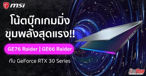 MSIเปิดPreOrderเกมมิ่งโน้ตบุ๊กรุ่นใหม่ ขุมพลังในGeForce RTX 30ซีรี่ส์