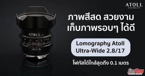 เลนส์ Ultra-Wide ล่าสุดจาก Lomography เปิดให้สนับสนุนผ่าน Kickstarter