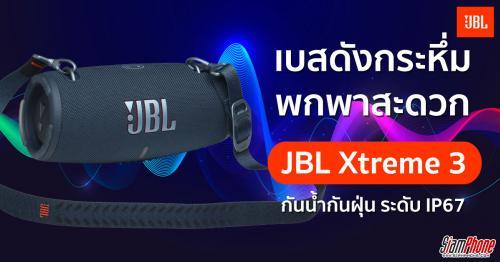 JBL Xtreme 3 ลำโพงกันน้ำแบบพกพา พร้อมลุยเอาใจสาย Extreme โดยเฉพาะ