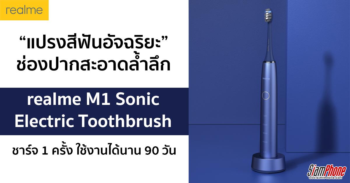 realme M1 Sonic Electric Toothbrush แปรงสีฟันอัจฉริยะ วางขายในไทยเร็วๆ นี้