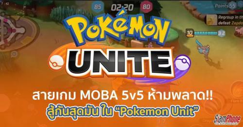Pokemon Unite เกมแนว MOBA 5v5 สู้กันมันหยด พัฒนาร่าง มีสกิลเปลี่ยนตามเลเวล เตรียมเปิดตัวแล้ว