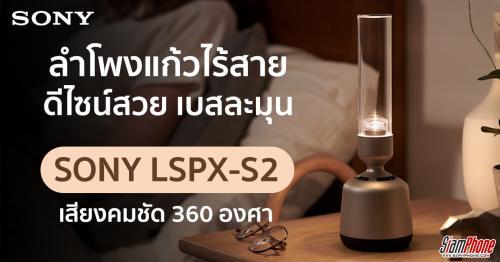 Sony LSPX-S2 ลำโพงแก้วไร้สาย เติมเต็มอารมณ์สุนทรีย์ยาม Work From Home หรือสังสรรค์