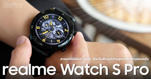 realme Watch S Pro สมาร์ทวอทช์ สวยเท่มีสไตล์ จอชัด จัดเต็มฟีเจอร์ด้านสุขภาพอย่างครบครัน