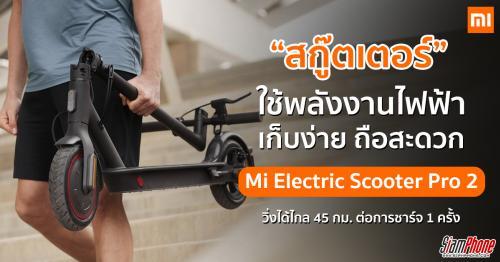 สกู๊ตเตอร์ Mi Electric Scooter Pro 2 ขับเคลื่อนแบบพลังงานไฟฟ้าอย่างเหนือระดับ