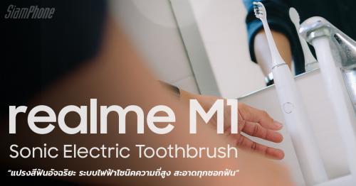 realme M1 Sonic Electric Toothbrush แปรงสีฟันอัจฉริยะ ระบบไฟฟ้าโซนิคความถี่สูง สะอาดทุกซอกฟัน