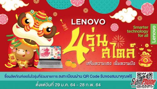 Lenovo จัดโปรคอมพิวเตอร์สุดปัง 4 รุ่น พร้อมแจกอั่งเปาของแถมจุใจ