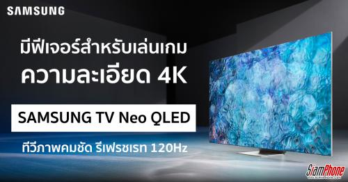 Samsung TV Neo QLED และ QLED ปี 2021 มาพร้อมฟีเจอร์พิเศษสำหรับการเล่นเกม
