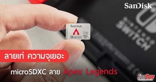 เมมโมรี่การ์ด Nintendo Switch ลาย Apex Legends พร้อมจำหน่ายเดือนมีนาคม