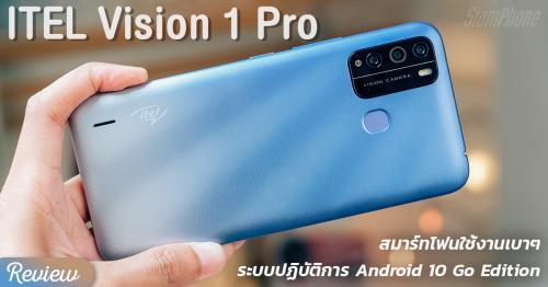 รีวิวITEL Vision 1 Pro สมาร์ทโฟนใช้งานเบาๆ บนระบบปฏิบัติการ Android 10 Go Edition