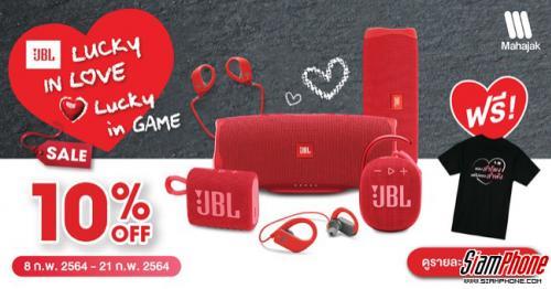 Mahajak จัดแคมเปญ JBL Luck & Love ทั้งลดทั้งแถม ต้อนรับเทศกาลแห่งความรัก