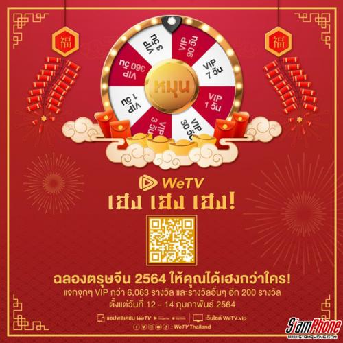 WeTV เฮง เฮง เฮง แจกฟรี สิทธิ์ VIP กว่า 6,063 รางวัล ลุ้นรับสิทธิ์นานสูงสุดถึง 1 ปี
