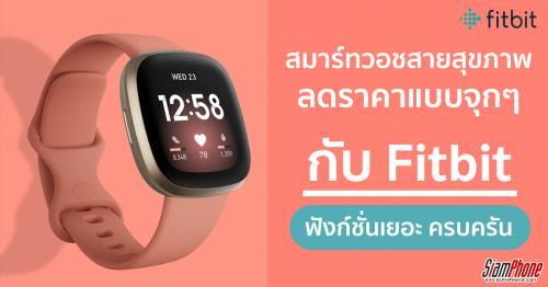 Fitbit มอบโปรโมชั่นรับวันวาเลนไทน์ ลดสูงสุดกว่า 50%