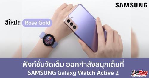 Samsung Galaxy Watch Active 2 สีใหม่ Rose Gold เริ่มขายแล้ววันนี้