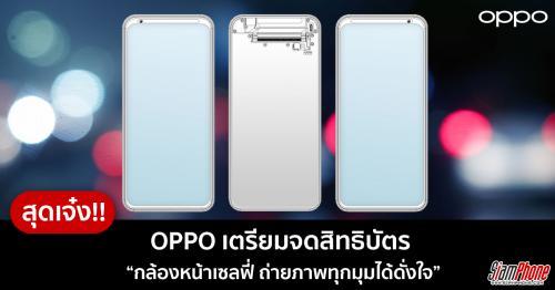 OPPO จดสิทธิบัตรกล้องหน้าเซลฟี่เลื่อนไปมาได้ ถ่ายภาพได้ทุกมุมดั่งใจ