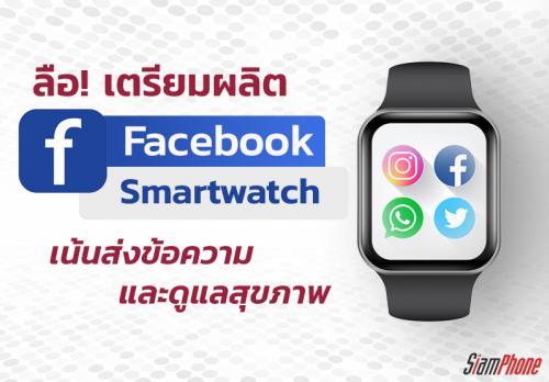 ลือ! Facebook เตรียมผลิตสมาร์ทวอทช์ เน้นใช้งานด้านสุขภาพและรับส่งข้อความที่รวดเร็ว