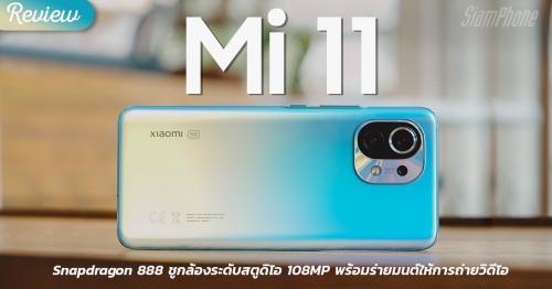 รีวิว Mi 11 ประเดิมชิปเซ็ต Snapdragon 888 ชูกล้องระดับสตูดิโอ 108MP พร้อมร่ายมนต์ให้การถ่ายวิดีโอ
