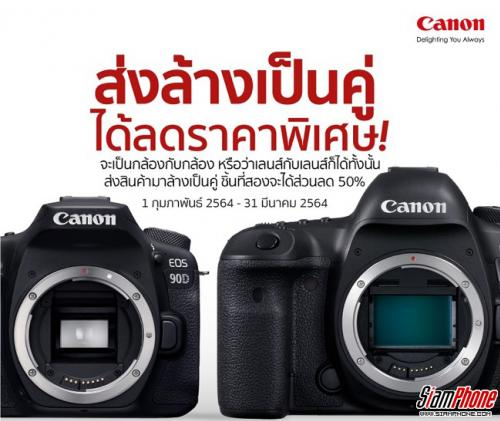 Canonจัดโปรฯส่งล้างเป็นคู่ พร้อมส่วนลด 50% ถึง 31 มีนาคม 64