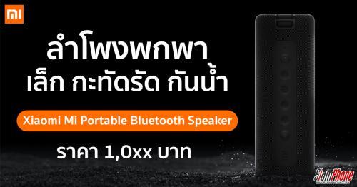 Xiaomi Mi Portable Bluetooth Speaker ใหม่ ลำโพงพกพา ดีไซน์สุดเท่ กันน้ำได้