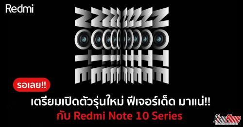 Redmi Note 10 เตรียมเปิดตัวเร็วๆ นี้ พร้อมเผยทีเซอร์โชว์ฟีเจอร์เด็ด