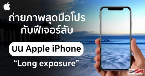 Long Exposure ฟีเจอร์ถ่ายภาพสายน้ำพลิ้วไหวบน iPhone