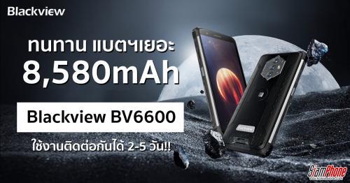 Blackview BV6600 สมาร์ทโฟนแบตเตอรี่ 8,580mAh ใช้งานได้ 2-5 วันสแตนบายโหมด