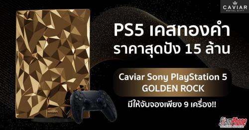 Caviar แปลงโฉม Sony PlayStation 5 เคสทองคำ ราคาพุ่งสูงถึงเกือบ 15 ล้านบาท
