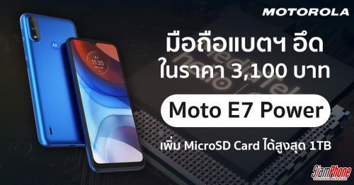 Moto E7 Power มือถือแบตอึด 5000mAh หน้าจอ 6.5 นิ้ว ราคา 3,100 บาท