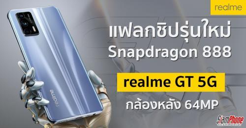 Realme GT 5G ขุมพลัง Snapdragon 888 กล้องหลัง 64 ล้านพิกเซล พร้อมกันวันที่ 4 มีนาคมนี้