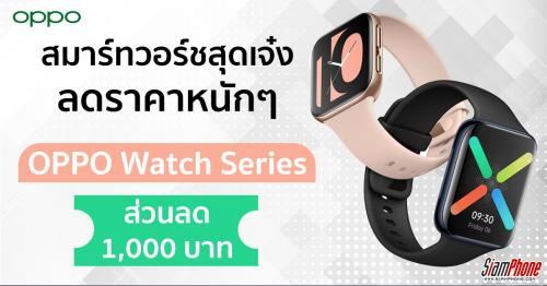 OPPO Watch Series ลดสูงสุด 1,000 บาท ถึง 23 กุมภาพันธ์นี้