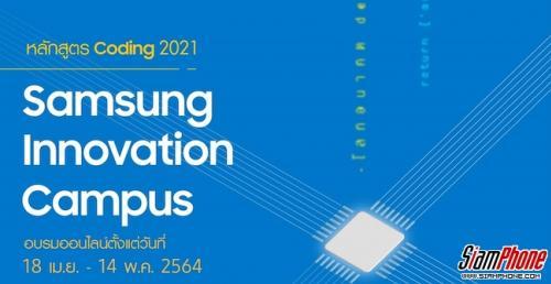 Samsung เชิญชวนนักเรียนร่วมอบรมการเขียนโปรแกรมออนไลน์สมัครภายใน 24 มี.ค.นี้