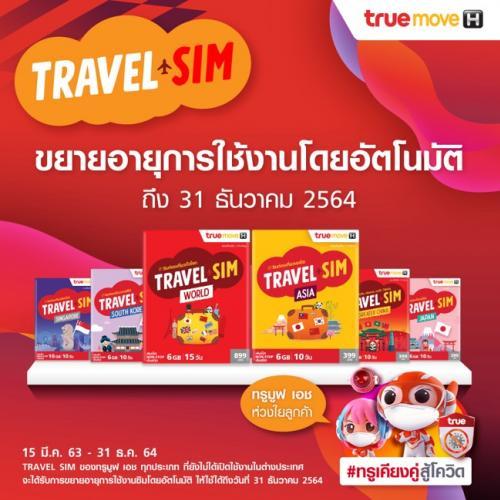 Truemove H ขยายเวลาการใช้งาน TRAVEL SIM ถึง 31 ธันวาคมนี้