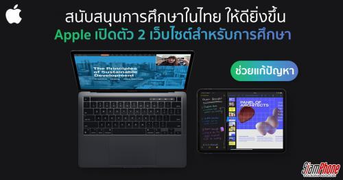 Apple เปิดตัวเว็บไซต์สนับสนุนการศึกษาในไทย