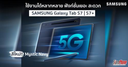 Samsung Galaxy Tab S7 / S7+ กับสีใหม่ Mystic Navy พร้อม Android 11 และ 5G