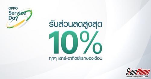 OPPO Service Center บริการสุดพิเศษ พร้อมมอบส่วนลด 10% ทุกๆ เดือน