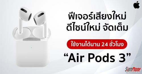 AirPods 3 ปรับดีไซน์ใหม่ ใส่ฟีเจอร์ด้านเสียงครบ พร้อมเปิดตัวมีนาคมนี้