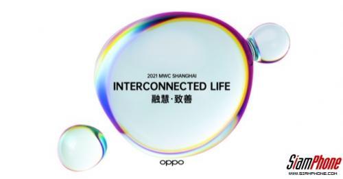 OPPO เตรียมจัดแสดงเทคโนโลยีใหม่ ในงาน Mobile World Congress Shanghai 2021