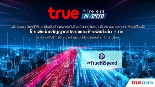 Prepay True Wireless Hi-Speed เน็ตไร้สาย แบบเติมเงิน