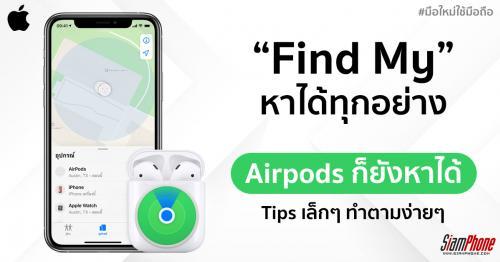 Find My AirPods ค้นหาหูฟังที่หายพร้อมวิธีการใช้งาน