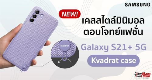 Samsung Galaxy S21+ 5G Kvadrat case เคสสไตล์มินิมอลจากวัสดุรีไซเคิล