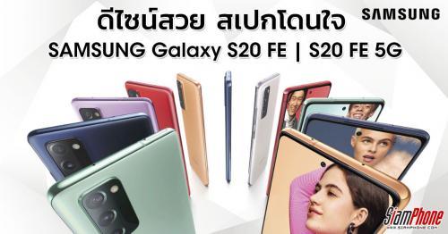 คอนเฟิร์ม! มือถือ Samsung เผยแผนอัปเดตได้นานๆ 4 ปี มากกว่า 50 รุ่น