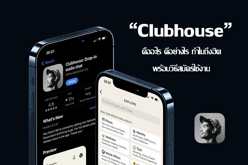 รู้จักแอป Clubhouse คืออะไร ดีอย่างไร พร้อมวิธีสมัครใช้งาน