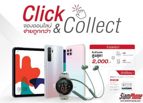 Huawei เปิดบริการ Click & Collect กดซื้อปั๊บ รับเลยที่ร้าน ถึง28 กุมภาพันธ์นี้