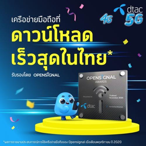 dtacเครือข่ายมือถือที่ดาวน์โหลดเร็วที่สุดในไทยจาก Opensignal
